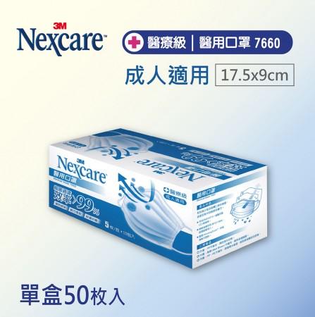 3M 醫用口罩7660成人款-藍色 單盒(雙鋼印)