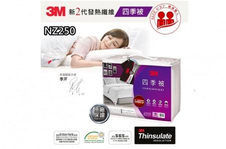 3M新2代發熱纖維可水洗四季被NZ250(標準雙人6X7)
