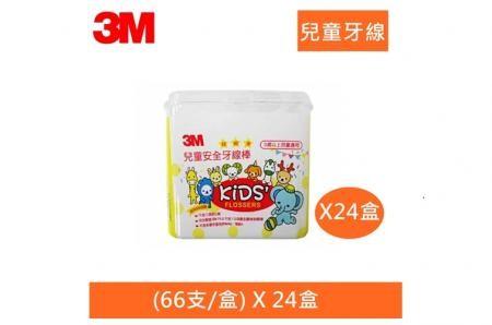 3M 兒童安全牙線棒-(66支/盒) X 24盒 / 1箱