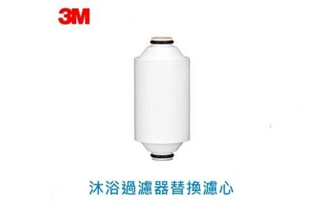3M 沐浴過濾器替換濾心SFKC01-CN1 X1入