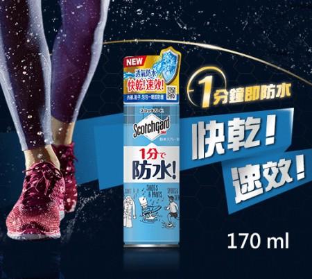 3M速效型防水噴霧170 ml  <只要1分鐘快乾即防水!日本熱銷>