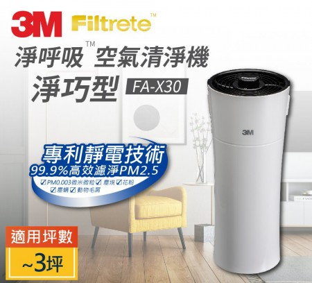 3M™ 淨呼吸™ 淨巧型空氣清淨機 FA-X30