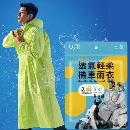 【USii優系】透氣輕柔機車雨衣 綠色 L