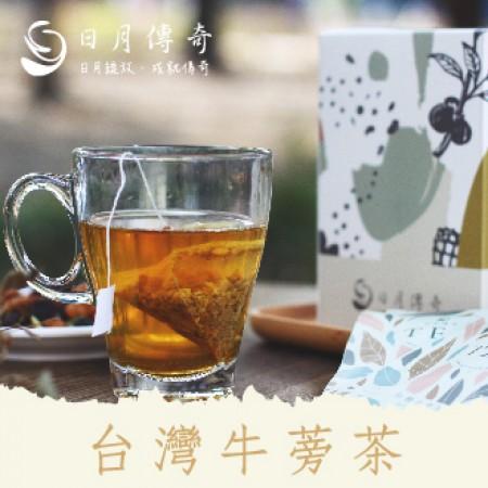 日月傳奇-台灣牛蒡茶5克/10入