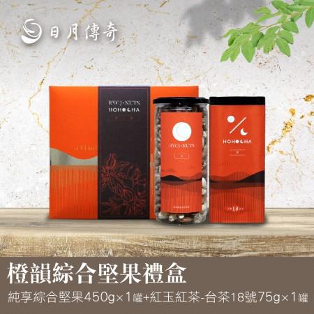 【日月傳奇x喝喝茶聯名款】日月傳奇X喝喝茶聯名橙韻禮盒 (果+茶)