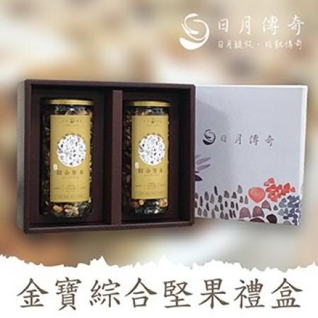 金寶綜合堅果禮盒(500g*2罐) 過年/送禮/禮盒/堅果/伴手禮