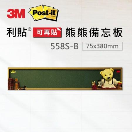 3M Post-it 利貼 可再貼558S-B 小型熊熊備忘板 (備忘版)