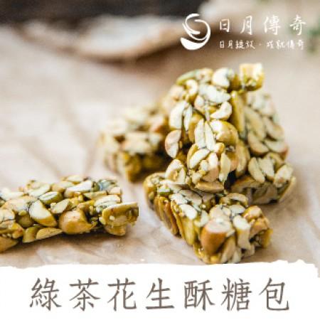 日月傳奇 綠茶花生酥糖包 250g 小禮盒