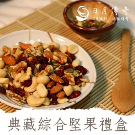 日月傳奇 典藏綜合堅果禮盒 (500g*2罐)