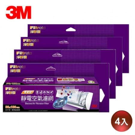 3M 專業級捲筒式靜電空氣濾網 型號:9809-R(4捲)