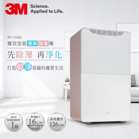 3M FD-Y160L 16公升雙效空氣清淨除濕機