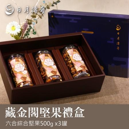 【禮盒】*新品上市*日月傳奇藏金閣堅果禮盒( 六合綜合堅果500g X3)