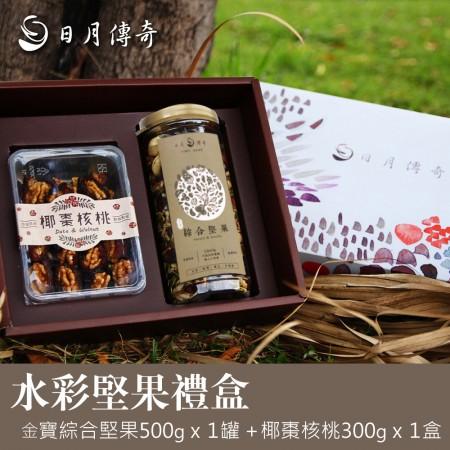 【禮盒】日月傳奇水彩禮盒 (金寶綜合堅果500g+椰棗核桃300g)過年/送禮/禮盒/堅果/伴手禮