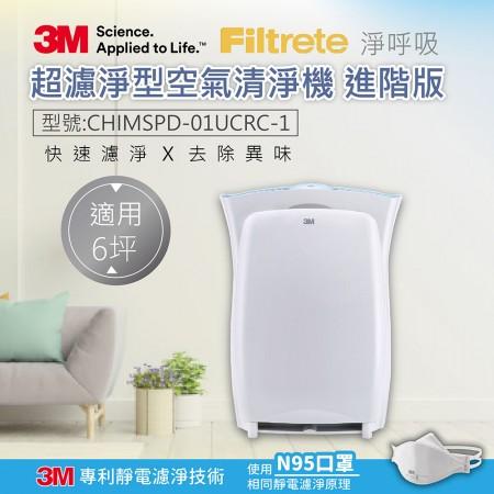 3M淨呼吸空氣清淨機-超濾淨型(進階版) 適用6坪