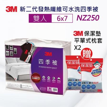 3M新2代發熱纖維可水洗四季被NZ250(標準雙人6X7)贈3M保潔墊-平單式枕套2個