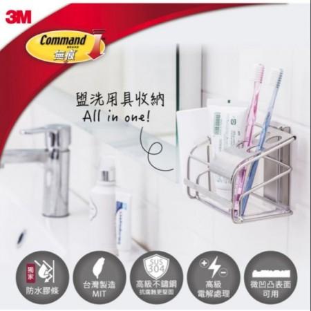 3M 無痕304金屬防水收納—牙刷架
