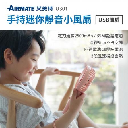 艾美特-USB手持/立式充電風扇U301(現貨藍/綠-結帳時備注顏色)