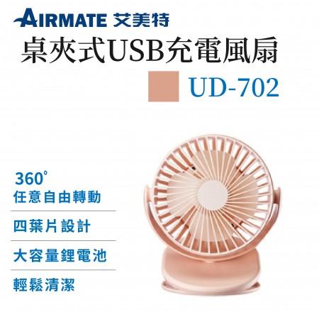 艾美特 USB桌夾式兩用充電小風扇UD702 *新款*  粉色
