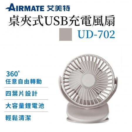 艾美特 USB桌夾式兩用充電小風扇UD702 *新款*  灰色