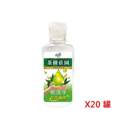【防疫 抗菌】花仙子 茶樹莊園 茶樹乾洗手 60g X20罐  (免運)