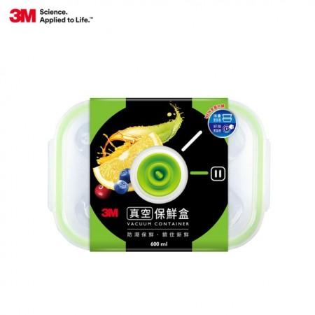 3M真空保鮮盒 600mML (升級版) FL2C600