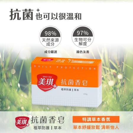 美琪抗菌香皂(草本)100gX3塊