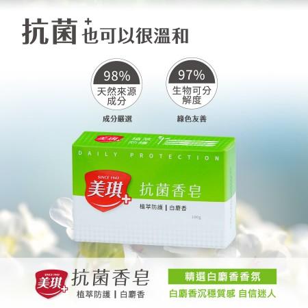 美琪抗菌香皂(白麝香)100gX3塊