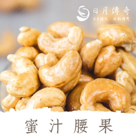 日月傳奇 蜜汁腰果 350g 罐裝(7月活動特價中)