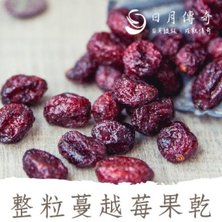 日月傳奇 整粒蔓越莓果乾 260g 罐裝