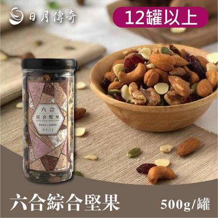 【團購款】*新品上市*日月傳奇 六合綜合堅果500g 新添加蔓越莓 (訂購12罐以上)請下此品號