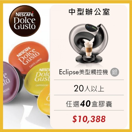 雀巢辦公室專案 買咖啡膠囊贈咖啡機-Eclipse(銀)+任選40盒膠囊