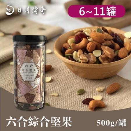 【團購款】*新品上市*日月傳奇 六合綜合堅果500g 新添加蔓越莓 (訂購6~11罐)請下此品號
