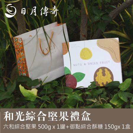 【禮盒】*新品上市*日月傳奇和光堅果禮盒(六合綜合堅果X1+御點綜合酥糖X1)