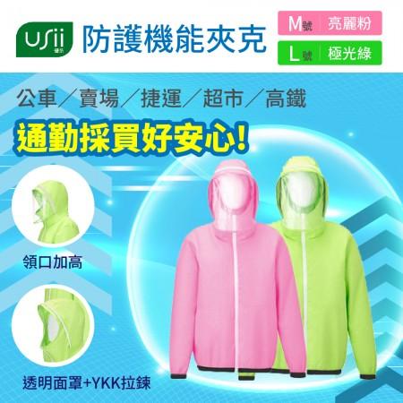 【USii優系】防護機能夾克 粉色M款/綠色L款 (下單時備註款式)