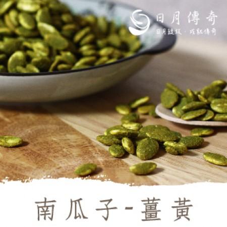 日月傳奇-薑黃南瓜子260g(7月活動特價中)