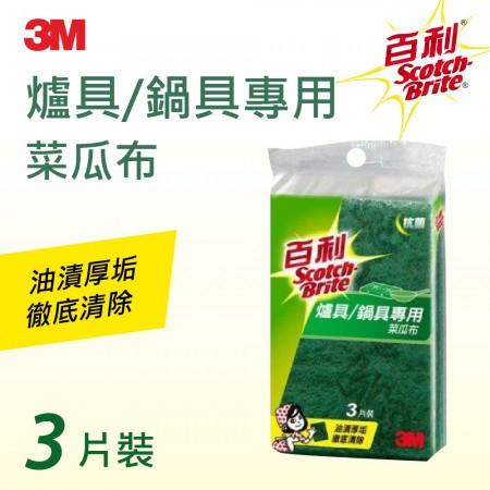 3M 百利爐具鍋具專用菜瓜布3片裝(大綠) 抗菌