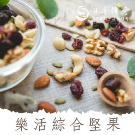 【獨家限定版】日月傳奇-樂活綜合堅果260g/罐裝
