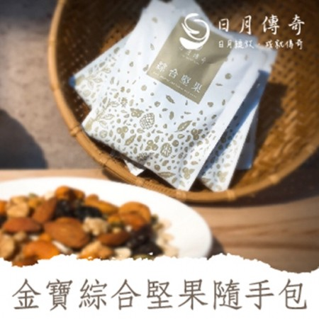 日月傳奇 金寶綜合堅果隨手包25g 每日堅果/宴客招待/點心包/堅果隨身包/外出旅遊