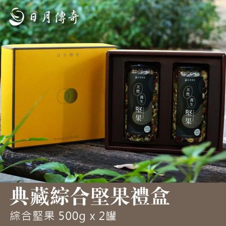 【禮盒】日月傳奇 典藏綜合堅果禮盒 (500g*2罐)