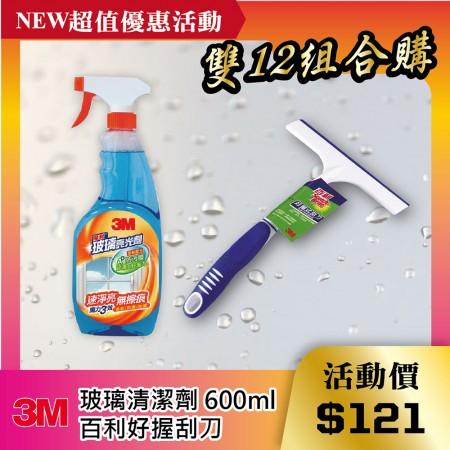 12/10-12/13*雙12特惠活動*3M 玻璃清潔劑 600ml +3M百利好握刮刀