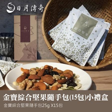 【禮盒】*新品上市*日月傳奇綜合堅果小禮盒 (金寶隨手包25gx15包+小禮盒)