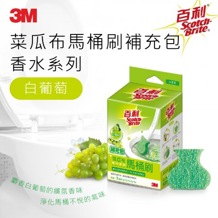 3M 百利菜瓜布馬桶刷 香水系列補充包-白葡萄(5入裝)