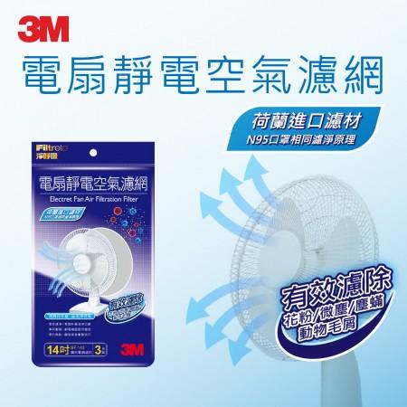 3M 電扇專用靜電濾網14吋(3入裝)