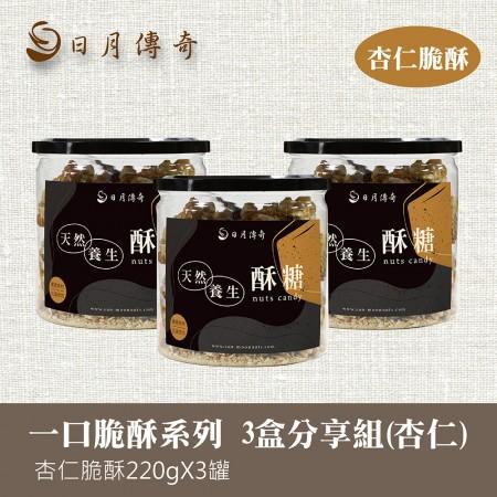 【組合】日月傳奇 杏仁脆酥 220g 3罐分享組