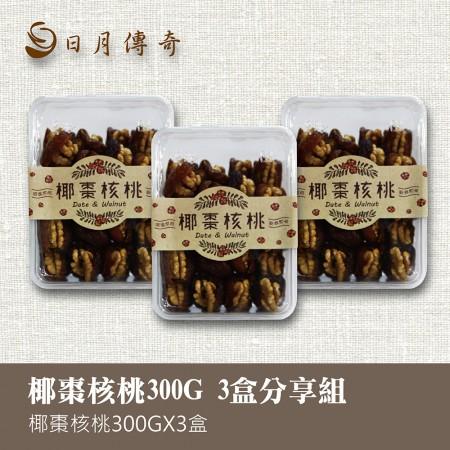 日月傳奇 椰棗核桃300g 3盒分享組