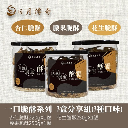 【特殺價】【組合】日月傳奇 脆酥系列 3罐分享組(腰果+花生+杏仁)