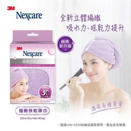 3M SPA極緻快乾頭巾(新升級款)