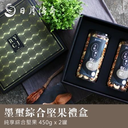 【禮盒】*新品上市*日月傳奇墨璽堅果禮盒(純享綜合堅果450gX2)