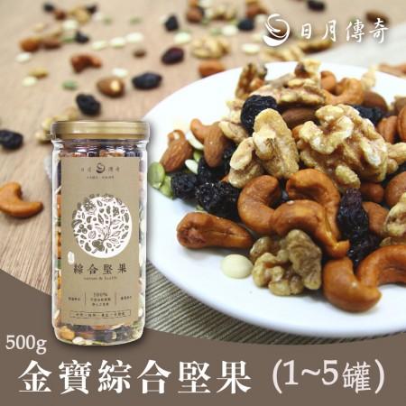 日月傳奇 金寶綜合堅果500g(訂購1~5罐)請下此品號