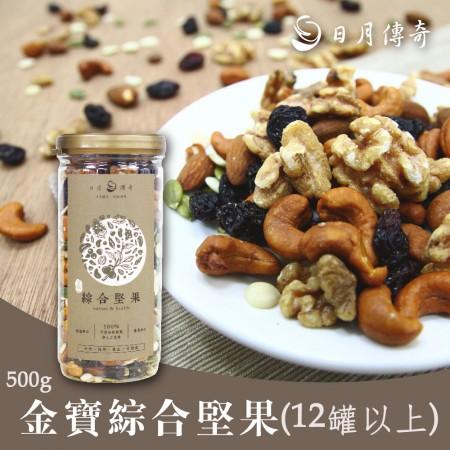 【團購款】日月傳奇 金寶綜合堅果500g(訂購12罐以上)請下此品號